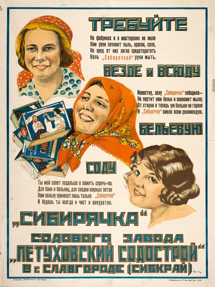 Reklama środków do prania Sibiriaczka, 1927 rok