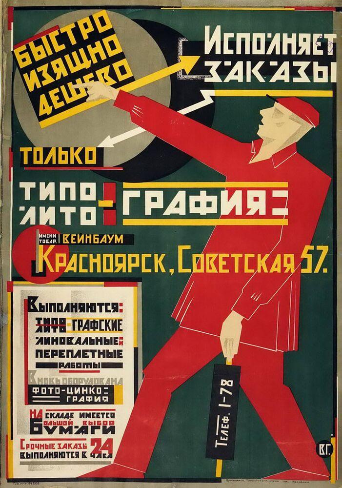 Reklama drukarni Wejnbraum, 1925 rok