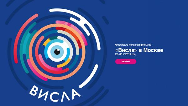 Reklama Festiwalu Filmów Polskich Wisła w Moskwie - Sputnik Polska