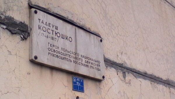 Tablica pamiątkowa z nazwiskiem Tadeusza Kościuszki w Petersburgu - Sputnik Polska