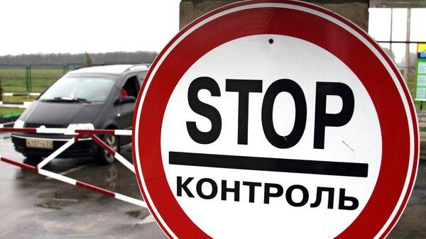 Punkt graniczny - Sputnik Polska