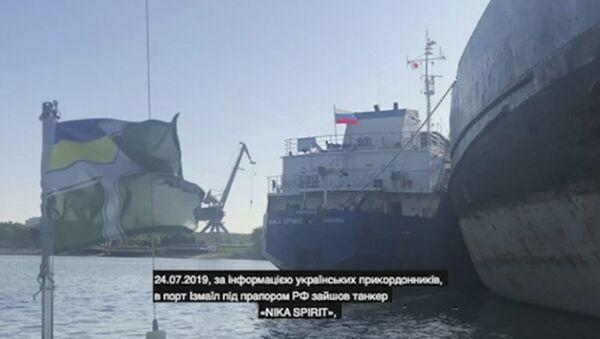 Zatrzymanie rosyjskiego tankowca NEYMA przez Służbę Bezpieczeństwa Ukrainy - Sputnik Polska
