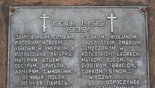 Pomnik represjonowanym Polakom na cmentarzu Makaricha w obwodzie archangielskim - Sputnik Polska