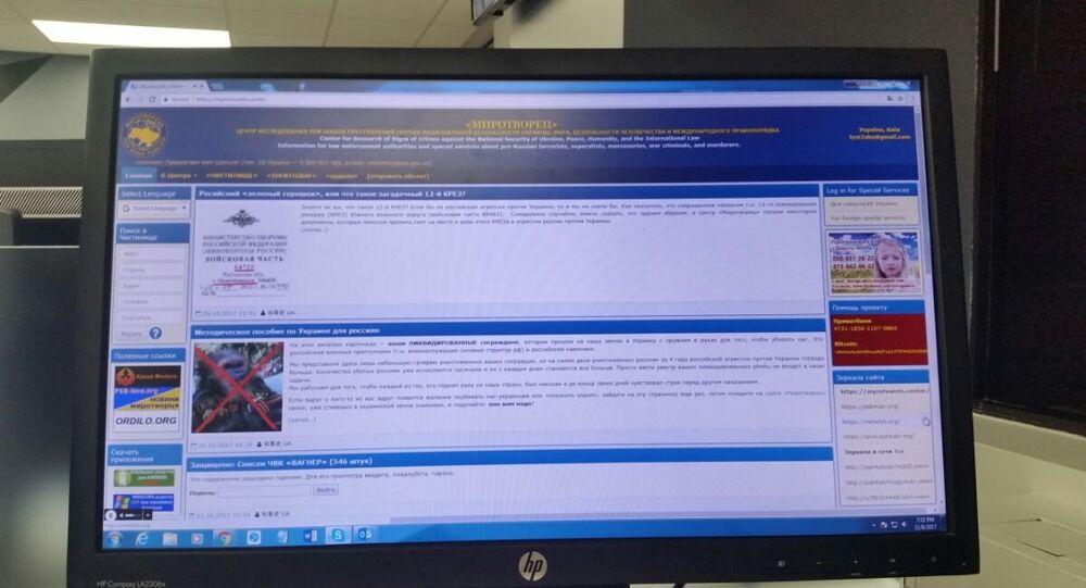 Strona internetowa Mirotworec