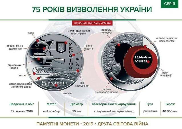 Moneta wyemitowana z okazji 75. rocznicy wyzwolenia Ukrainy spod okupacji niemieckiej