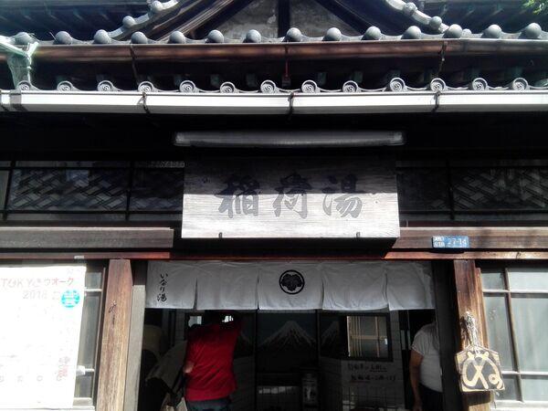 Łaźnia publiczna Inari-Yu w Tokio - Sputnik Polska