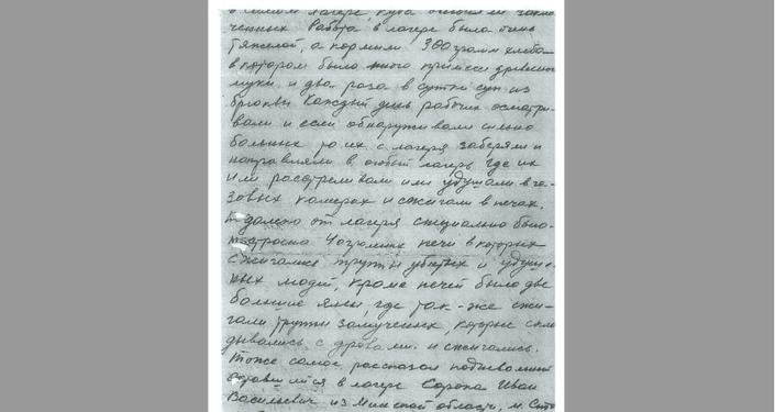 Raport dla kierownika oddziału politycznego 100. Dywizji Piechoty Lwowskiej.