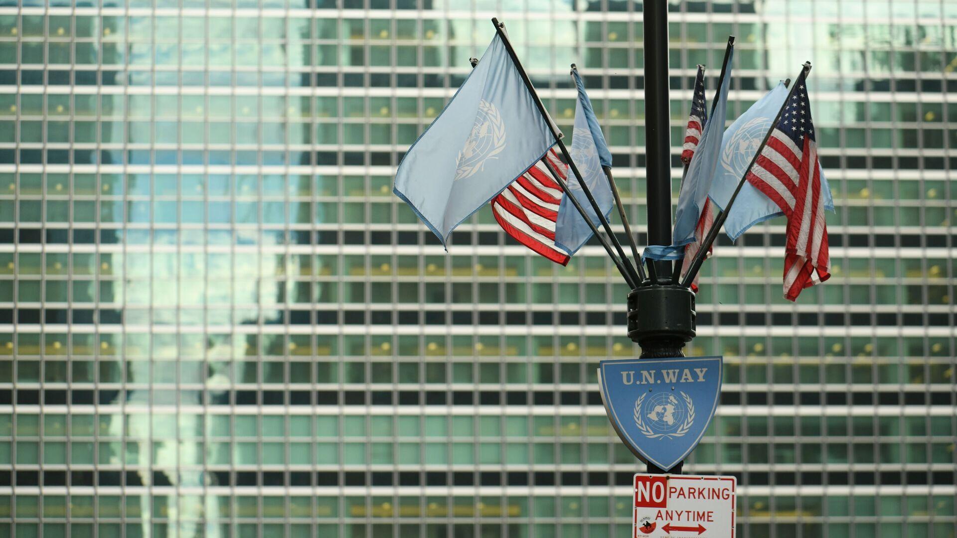 Flagi USA i ONZ pod budynkiem kwatery głównej ONZ w Nowym Jorku - Sputnik Polska, 1920, 07.08.2021