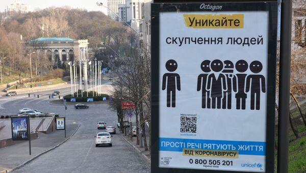 """Plakat informacyjny """"Unikaj zgromadzeń ludzi"""" na jednej z ulic w Kijowie - Sputnik Polska"""