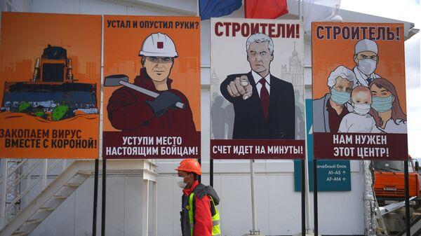 Budowa kompleksu szpitalnego do walki z koronawirusem w Nowej Moskwie - Sputnik Polska