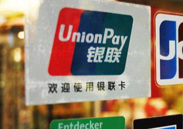 Logo chińskiego systemu płatniczego UnionPay