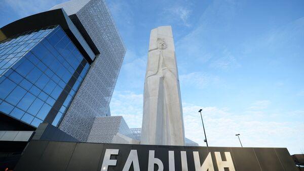 Otwarcie Centrum Borysa Jelcyna w Jekaterynburgu - Sputnik Polska