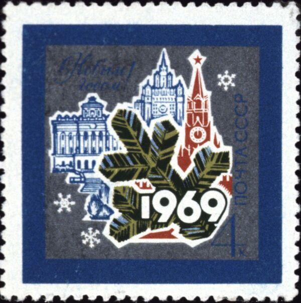 Noworoczny znaczek pocztowy ZSRR 1969 roku - Sputnik Polska