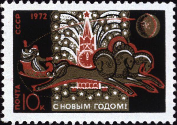 Noworoczny znaczek pocztowy ZSRR 1975 rok - Sputnik Polska