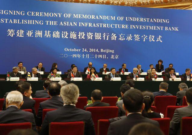 Podpisanie porozumienia w sprawie założenia Azjatyckiego Banku Inwestycji Infrastrukturalnych