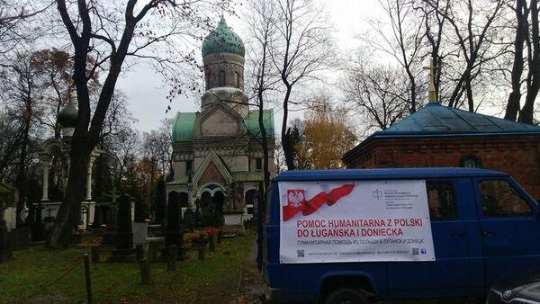 Polska pomoc humanitarna dla Doniecka i Ługaska - Sputnik Polska