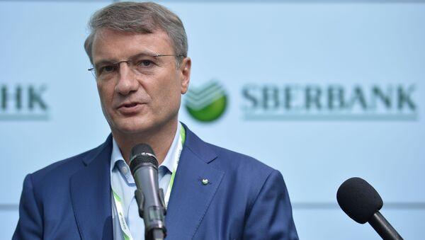 Prezes Sbierbanku, były minister rozwoju gospodarczego Rosji German Gref - Sputnik Polska
