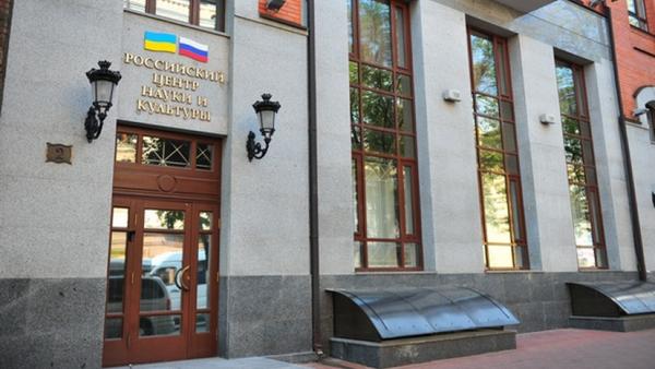 Budynek Rosyjskiego Centrum Nauki i Kultury - Sputnik Polska