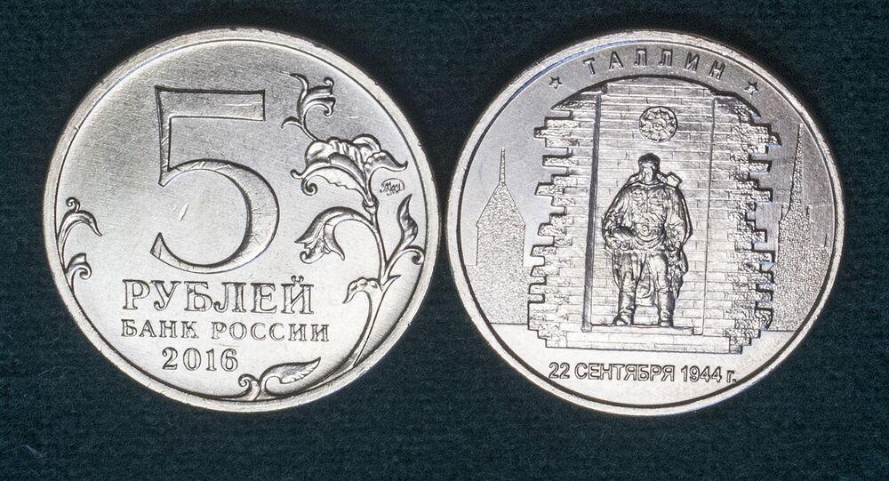 Monety o nominale 5 rubli