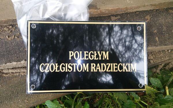 W dniach 20-21 sierpnia, działając na podstawie wymaganego zezwolenia, stowarzyszenie KURSK wyremontowało pomnik radziecki w Golczewie. - Sputnik Polska