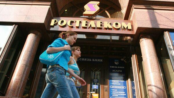 """Budynek firmy """"Rostelecom"""" w Moskwie - Sputnik Polska"""