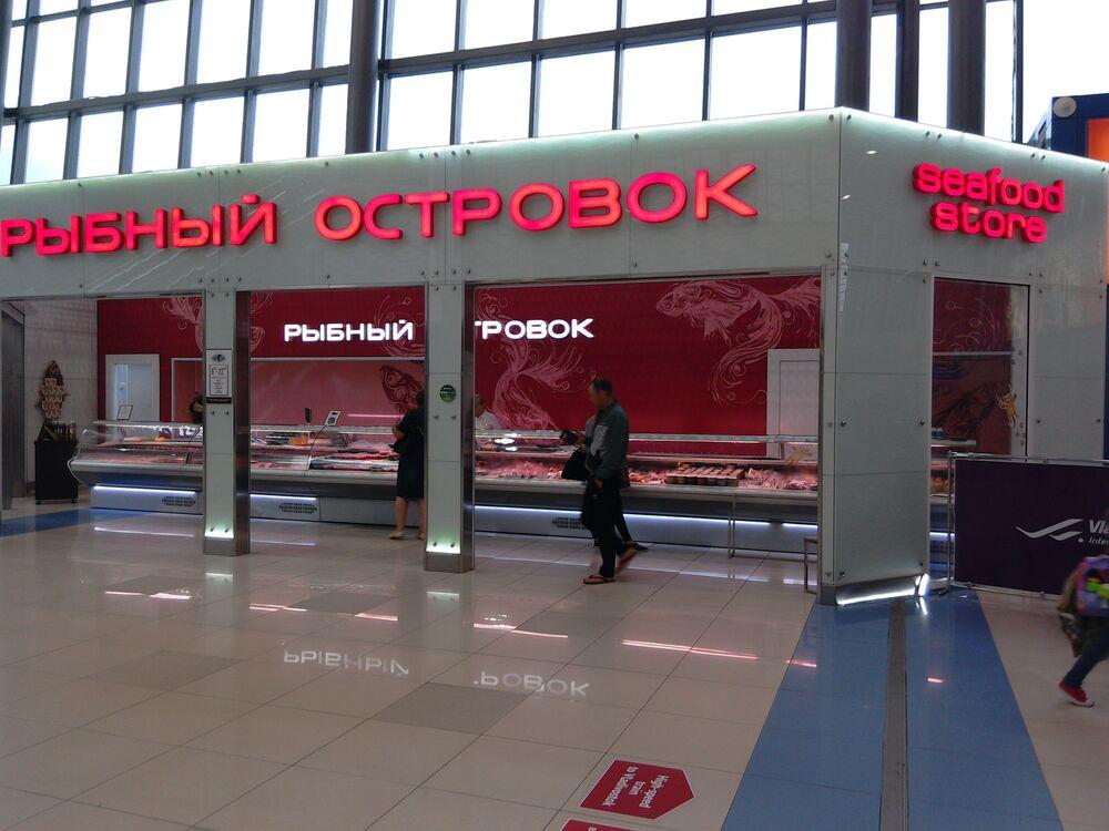 """Sklep """"Rybnyj ostrowok"""" (Rybna wysepka) znajdujący się na samym lotnisku. Można w nim kupić praktycznie każdą rybę."""
