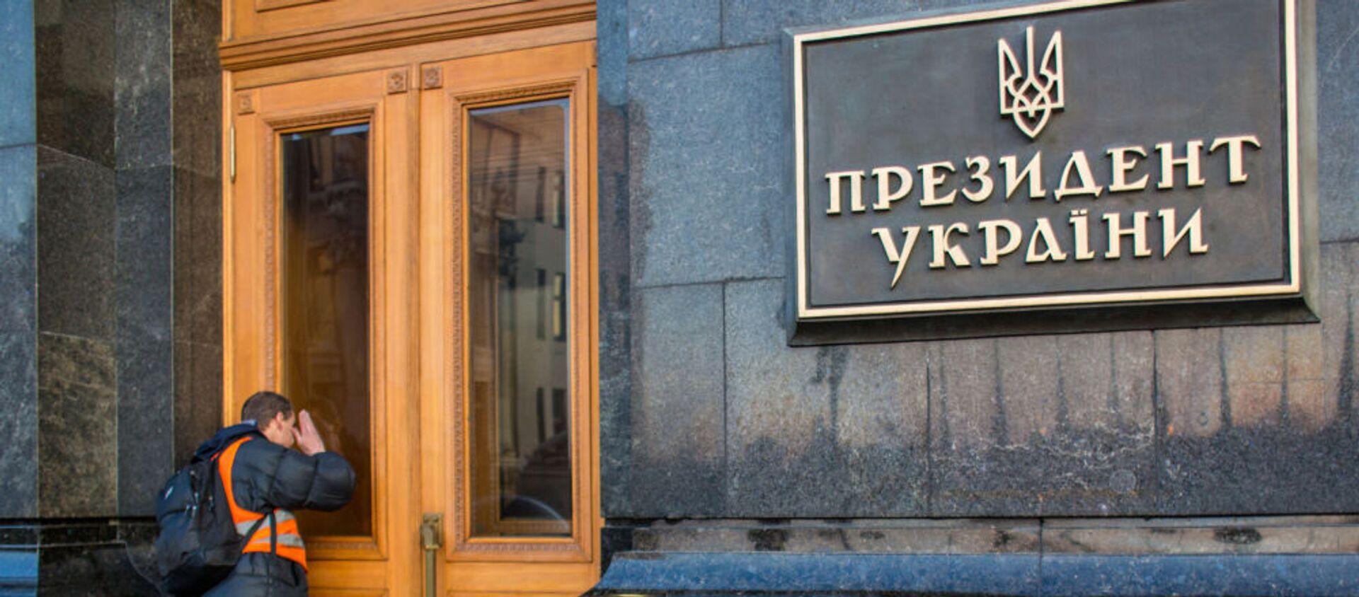 Budynek administracji prezydenta Ukrainy w centrum Kijowa - Sputnik Polska, 1920, 09.04.2021