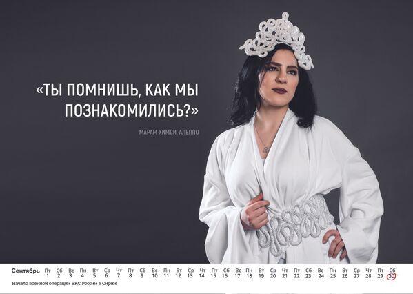 Strona kalendarza Syryjskie dziewczyny dla rosyjskich oficerów - Sputnik Polska