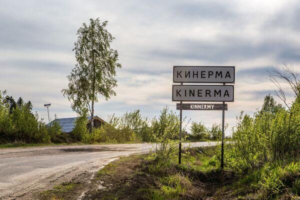 Znak drogowy z nazwą wsi Kinierma. - Sputnik Polska