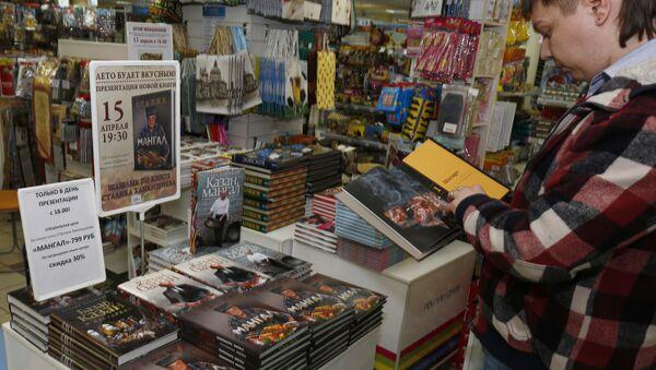 Księgarnia w Moskwie - Sputnik Polska