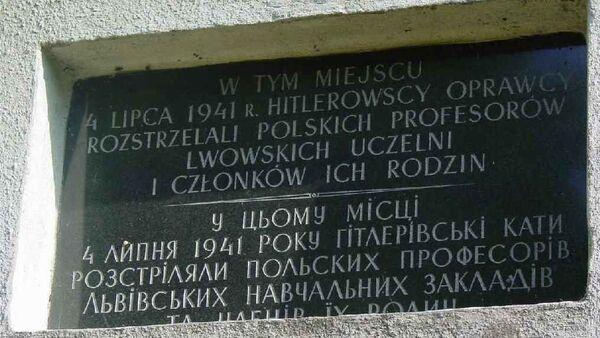 Zdewastowano też pomnik zamordowanych w 1941 r. przez Niemców profesorów lwowskich. - Sputnik Polska