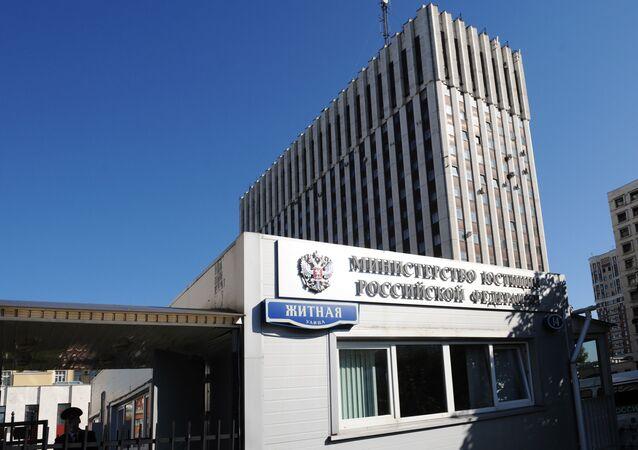 Budynek Ministerstwa Sprawiedliwości Rosji