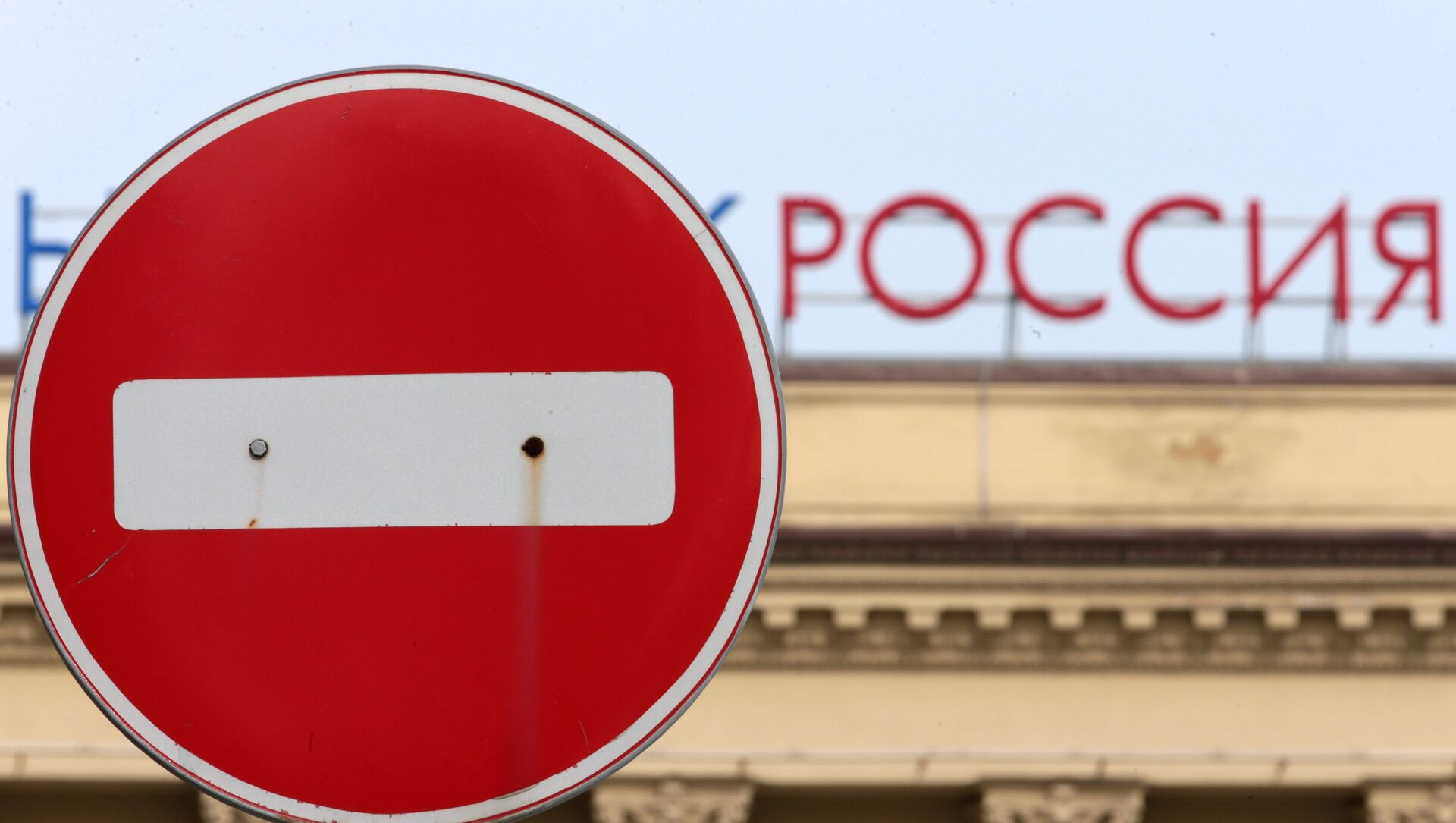 Sankcje wobec Rosji - Sputnik Polska, 1920, 30.05.2021