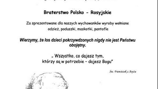 Podziękowania - Sputnik Polska