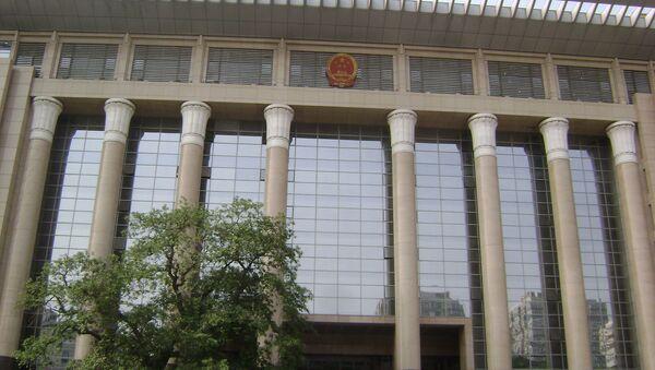 Siedziba chińskiego Najwyższego Sądu Ludowego w Pekinie - Sputnik Polska