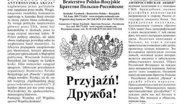 I Rajd Przyjaźni Polsko – Rosyjskiej - Sputnik Polska