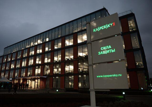 Laboratorium Kaspersky'ego