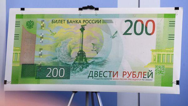 Prezentacja nowych banknotów Banku Rosji - Sputnik Polska