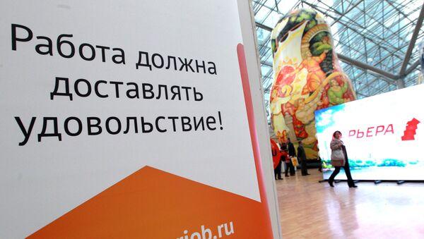 Slogan Praca musi dawać przyjemność! na stoisku Superjob w czasie jarmarku wakatów w Moskwie - Sputnik Polska