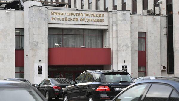 Budynek Ministerstwa Sprawiedliwości Federacji Rosyjskiej w Moskwie - Sputnik Polska