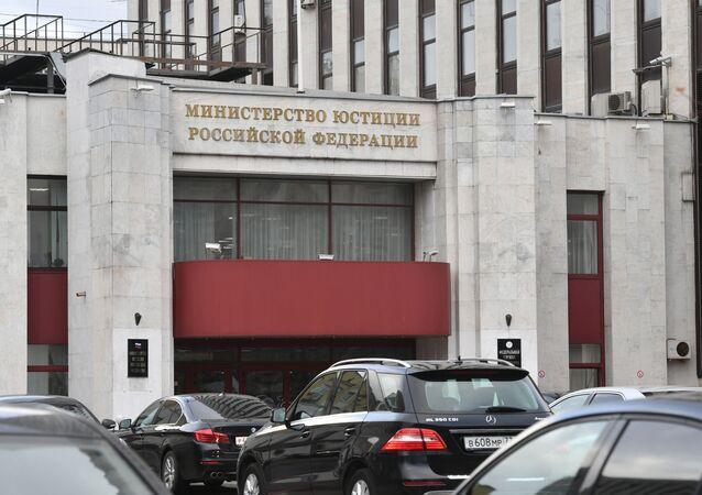 Budynek Ministerstwa Sprawiedliwości Federacji Rosyjskiej w Moskwie