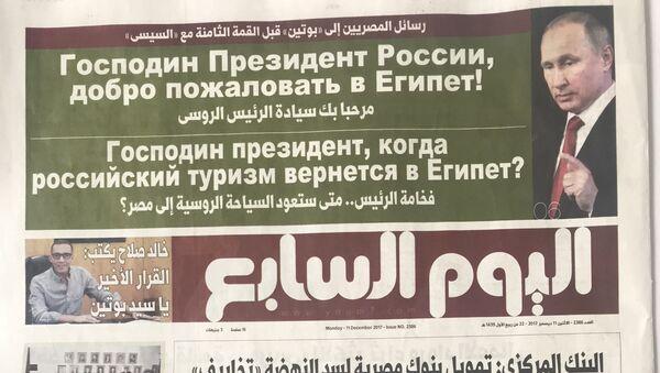Gazeta Al-Youm As-Sabia z nagłówkami w języku rosyjskim - Sputnik Polska