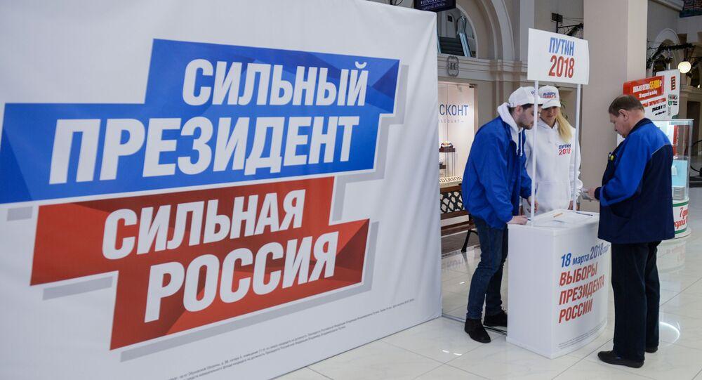 kampania wyborcza w Rosji, 2018 rok
