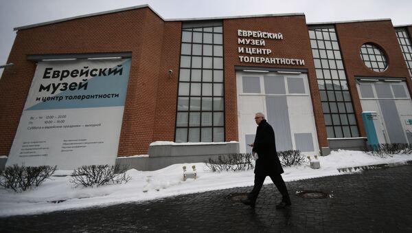 Muzeum Żydowskie i Centum Tolerancji - Sputnik Polska