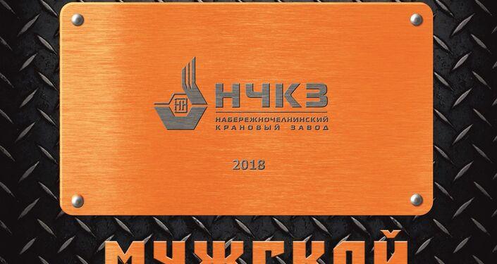 """Pracownice fabryki urządzeń dźwignicowych w Nabierieżnych Czełnach stworzyły """"Męski"""" kalendarz na 2018 rok"""