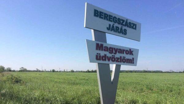 Drogowskaz w języku węgierskim na Zakarpaciu - Sputnik Polska