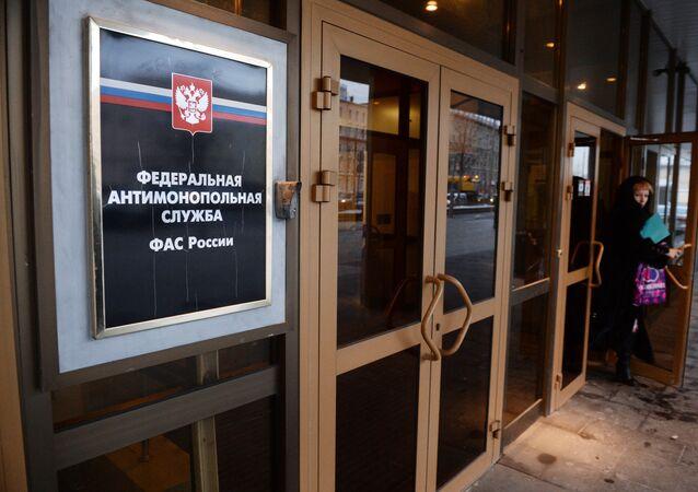 Tabliczka na budynku rosyjskiej Federalnej Służby Antymonopolowej