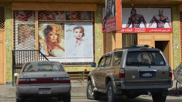 Salon piękności w Kabulu - Sputnik Polska