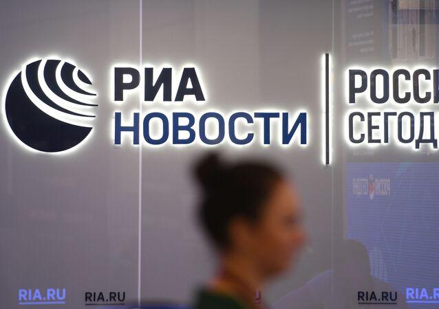 Stoisko MAI Rossiya Segodnya na Petersburskim Międzynarodowym Forum Ekonomicznym 2018