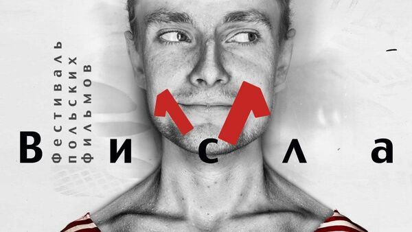Plakat z festiwalu filmów polskich Wisła - Sputnik Polska